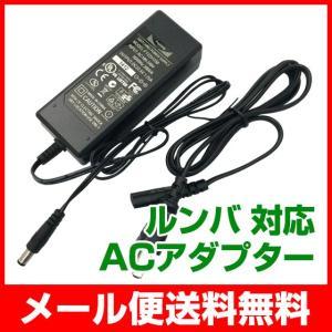 ルンバ対応充電器 ACアダプター|tvfusion