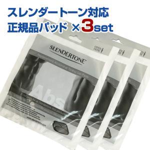 スレンダートーン正規品パッド 3セット