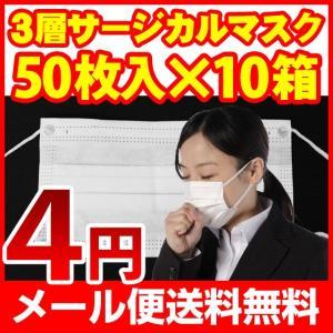 使い捨て サージカルマスク  お得用10箱(500枚)|tvfusion