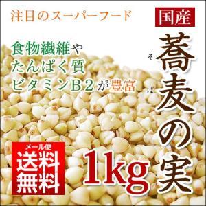 (6月末頃発送予定)国産 そばの実 1kg 北海道産幌加内産 ソバの実