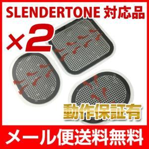 互換品 スレンダートーン交換パット 2セット|tvfusion