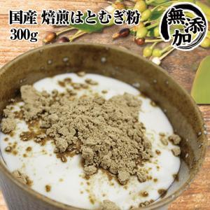 焙煎はとむぎ粉末 国産 ヨクイニン300g はと麦 ハト麦 ポイント消化