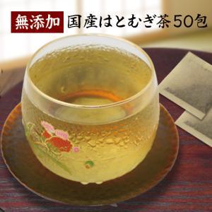 国産 はとむぎ茶 4g×50パック ハトムギ茶 はと麦茶 ハト麦茶 ポイント消化