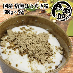 焙煎はとむぎ粉末 国産 ヨクイニン300g×5袋 はと麦 ハト麦