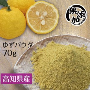 ゆずパウダー 70g 柚子 高知県産