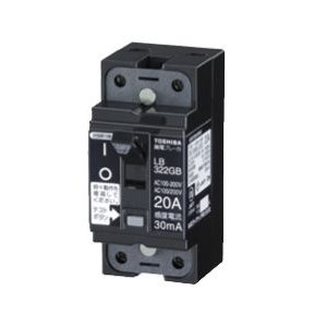 LB322GB 20A 15mA 小形漏電ブレーカ2P2E|tvtekuno