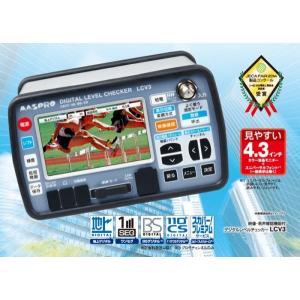 [取寄商品]LCV3 デジタルレベルチェッカー|tvtekuno