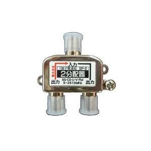 1端子通電2分配器 SP-2|tvtekuno