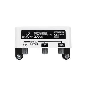 2DBL1C 屋外用全電通 CS/BS・U/V2分配器|tvtekuno