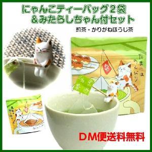 みたらしちゃん付にゃんこティーバッグ 緑茶ティーバッグ2袋 ティーバッグ 煎茶・かりがねほうじ茶 3...