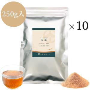【送料無料】業務用インスタント茶 麦茶250g×10 粉末茶・パウダー茶05P12Jul14