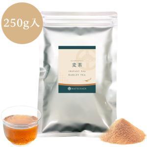 麦茶 粉末茶 業務用インスタント茶 麦茶250g×1 粉末茶 パウダー茶 給茶機対応 粉茶 粉末緑茶...