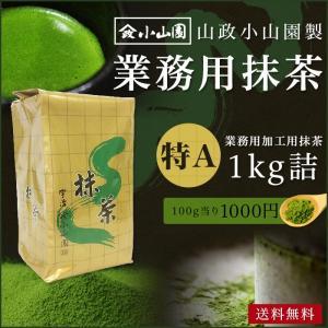 抹茶 粉末 業務用加工用抹茶 山政小山園製 特A 1kg詰×1 食品加工用 菓子用抹茶