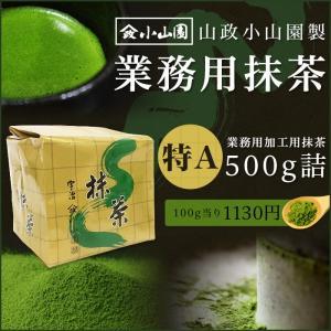 抹茶 粉末 業務用加工用抹茶 山政小山園製 特A 500g詰×1 食品加工用 菓子用抹茶