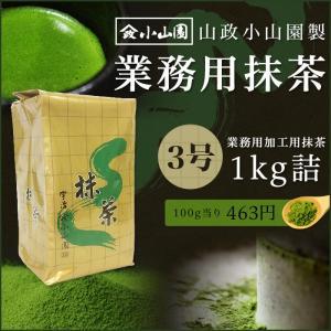抹茶 粉末 業務用加工用抹茶 山政小山園製 3号 1kg詰×1 食品加工用 菓子用抹茶