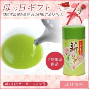 母の日 2021 ギフト プレゼント 緑茶 煎茶 初摘み新茶 母の日予約限定缶180g詰  新茶 ギフト 日本茶 煎茶 静岡|tw-matsudaen