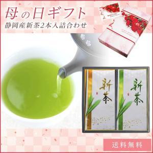 母の日 2021 ギフト プレゼント 緑茶 煎茶 静岡新茶2本入セット 新茶 ギフト  日本茶 静岡茶|tw-matsudaen