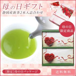 母の日 2021 プレゼント 母の日ギフト 限定母の日パッケージ静岡新茶2本入セット 新茶 ギフト 送料無料 日本茶 静岡茶|tw-matsudaen
