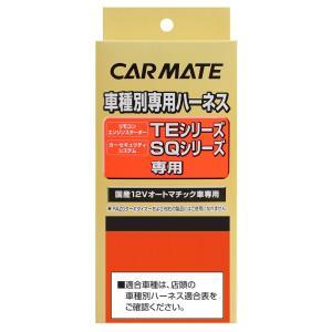 カーメイト エンジンスターター オプション ハーネス トヨタ/ダイハツ用 TE102|tweedia