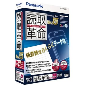 パナソニック 読取革命Ver.15 製品版|tweedia