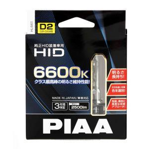 PIAA ヘッドライト用純正交換HIDバルブ 6600K HL661|tweedia