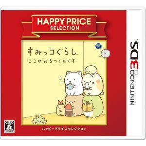 ハッピープライスセレクション すみっコぐらし ここがおちつくんです - 3DS|tweedia