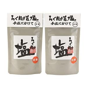 ろく助 塩 白 2パックセット 150g×2 昆布と椎茸のうまみ 塩にぎりも|tweedia