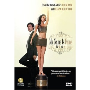My Name Is Fame|twilight-shop