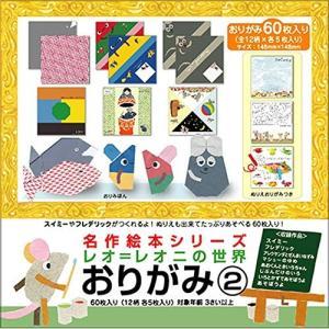 レオ レオニ 折り紙 名作絵本おりがみ MES01013