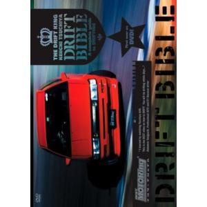 Best Motoring: Drift Bible [DVD] [Import]
