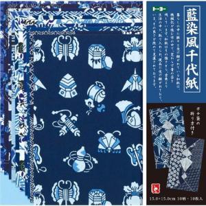 藍染風千代紙 15.0 twilight-shop