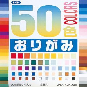 トーヨー 折り紙 50色おりがみ 24cm角 60枚入 001023 twilight-shop