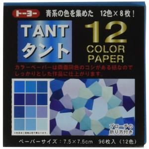 トーヨー タント12カラーペーパー 7.5cm 96枚入 青系12色