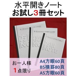 ノート 方眼 ビジネス 学校 水平開き お試し3冊セット 人気の3種類 送料無料|twineco1