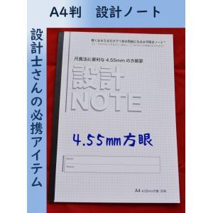 サイズ:A4  210×297×4mm 開いてA3 形式:方眼ノート 4.55mm尺貫法に便利 ペー...