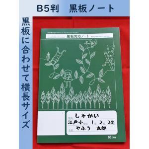 水平ノート 黒板対応 B5 切り離してB4一枚で使えます 小学生向け KK-3.5mm145g|twineco1