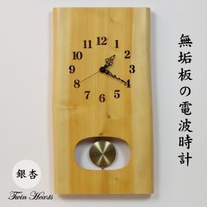 木製 電波時計 銀杏(いちょう)無垢板 振子(皮なし)[46cm] No.853|twinheartspro