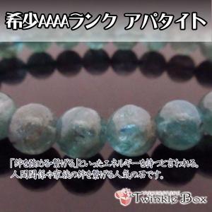 希少天然石パワーストーン ブレスレッド 信頼・自信・調和を象徴する石で貴方を強力にサポート商品名 「AAAAアパタイト」|twinkle-box
