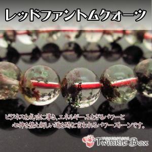 希少天然石パワーストーン ブレスレッド やる気を奮起させエネルギーチャージし貴方をサポート 商品名 「9mm 玉 レッドファントムクォーツ」|twinkle-box