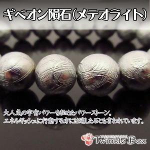 希少天然石パワーストーン ブレスレッド ギベオン隕石(メテオライト)!宇宙パワーを秘めた石として大変人気です! 商品名 「ギベオン隕石」 twinkle-box