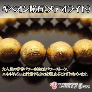 希少天然石パワーストーン ブレスレッド ギベオン隕石(メテオライト)!宇宙パワーを秘めた石として大変人気です! 商品名 「ギベオン隕石(ゴールド)」 twinkle-box