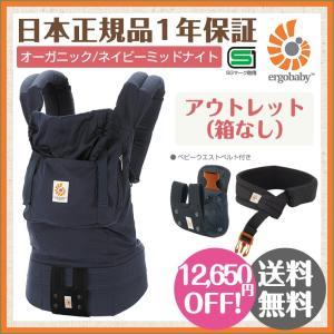 【セール 9,500円OFF】 エルゴ ...