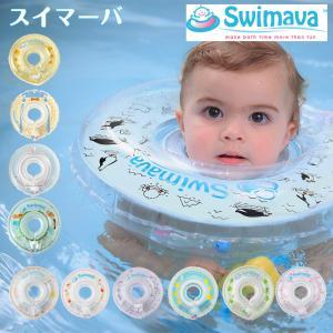 【特長】スイマーバは、赤ちゃんの健やかな成長を願って作られた製品です。2005年に英国で発売以来、世...
