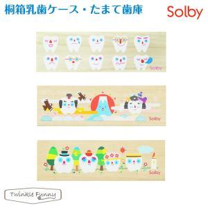 Solby ソルビィ 桐箱乳歯ケース たまて歯庫【乳歯入れ】|twinklefunny