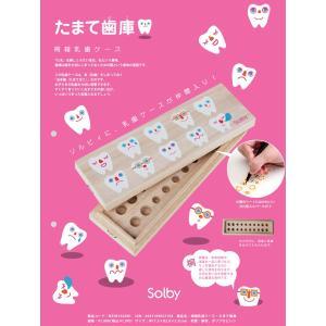 Solby ソルビィ 桐箱乳歯ケース たまて歯庫【乳歯入れ】|twinklefunny|03