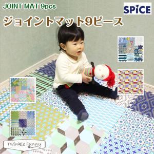 スパイス SPICE ジョイントマット:9ピース プレイマット