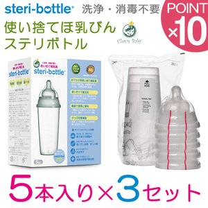 【特徴】イギリス発「ステリボトル」は、世界で販売実績がある、「かんたん・衛生的・軽い」消毒不要の使い...
