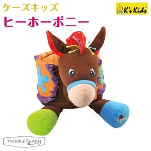 おもちゃ ケーズキッズ ヒーホー ポニー 対象年令:1才〜 の商品画像|ナビ