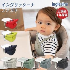 イングリッシーナ ファスト Inglesina fast【正規品】【専用トレー付】