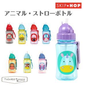 スキップホップ SKIPHOP アニマル・ストローボトル 水筒【nyuen-drink】